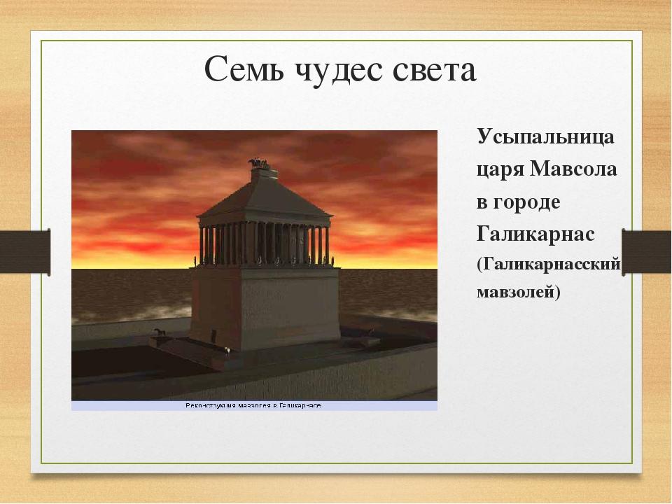 Семь чудес света Усыпальница царя Мавсола в городе Галикарнас (Галикарнасский...