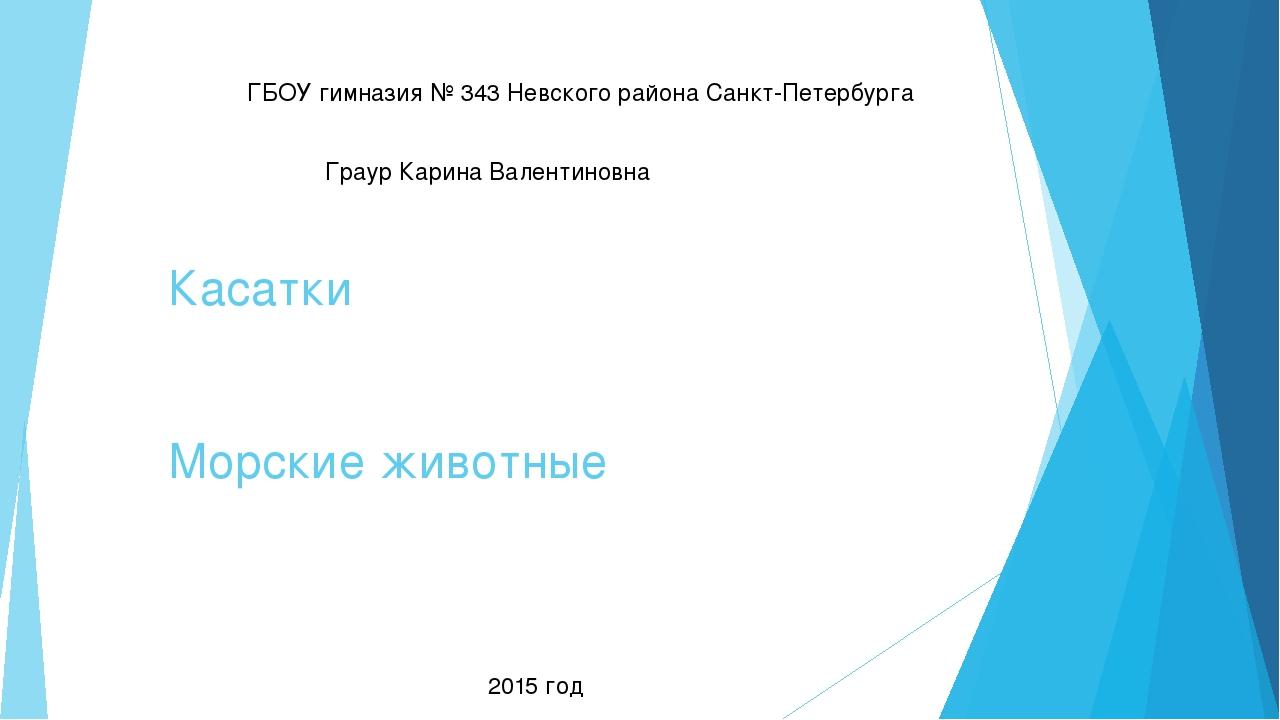 Касатки Морские животные ГБОУ гимназия № 343 Невского района Санкт-Петербурга...