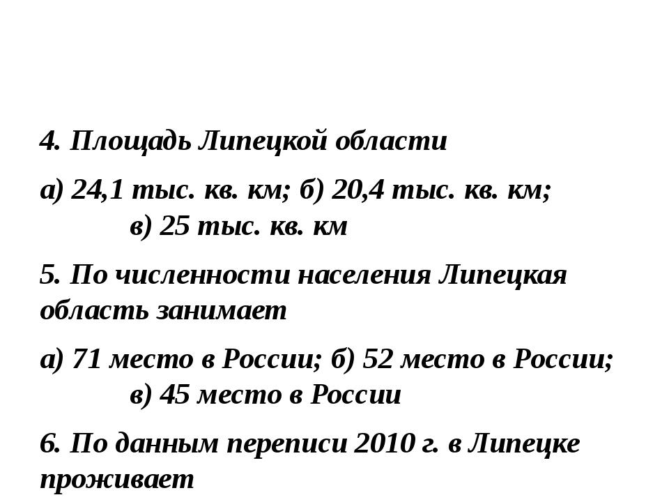 4. Площадь Липецкой области а) 24,1 тыс. кв. км; б) 20,4 тыс. кв. км; в) 25 т...