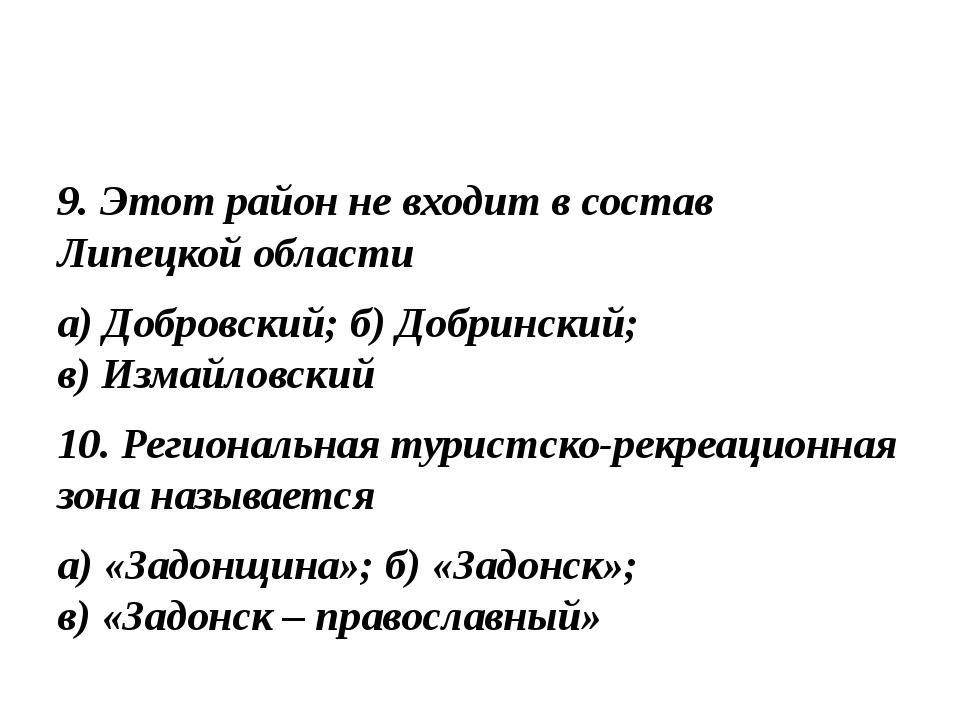 9. Этот район не входит в состав Липецкой области а) Добровский; б) Добрински...