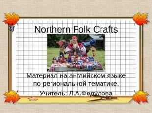 Northern Folk Crafts Материал на английском языке по региональной тематике. У