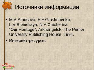 Источники информации M.A.Amosova, E.E.Glushchenko, L.V.Ripinskaya, N.V.Chiche