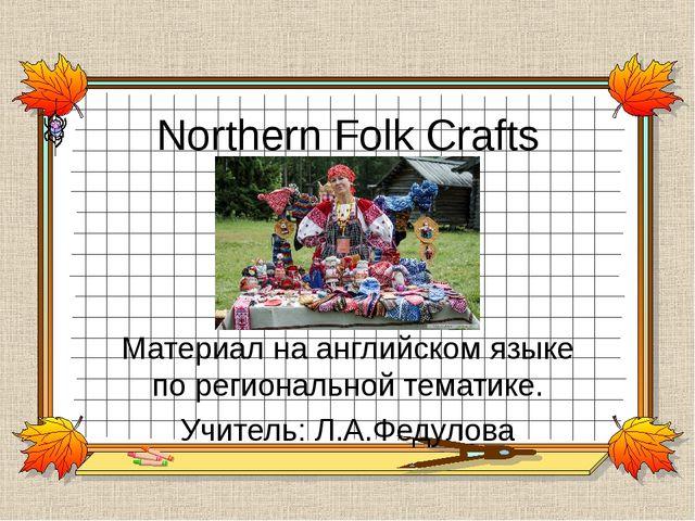 Northern Folk Crafts Материал на английском языке по региональной тематике. У...