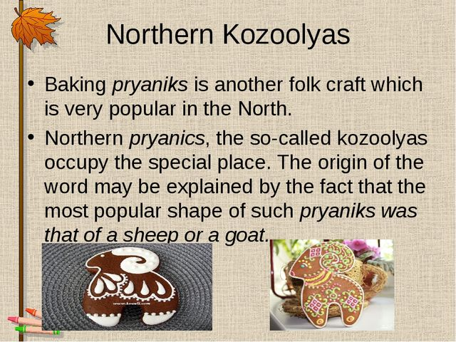 Northern Kozoolyas Baking pryaniks is another folk craft which is very popula...