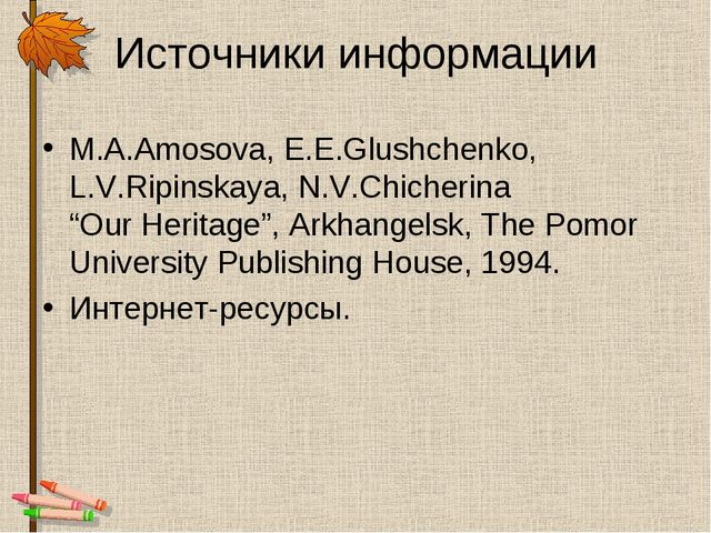 Источники информации M.A.Amosova, E.E.Glushchenko, L.V.Ripinskaya, N.V.Chiche...