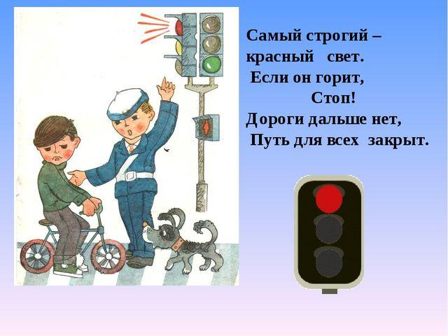 Самый строгий – красный свет. Если он горит, Стоп! Дороги дальше нет, Путь дл...