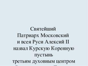 Святейший Патриарх Московский и всея Руси Алексий II назвал Курскую Коренную