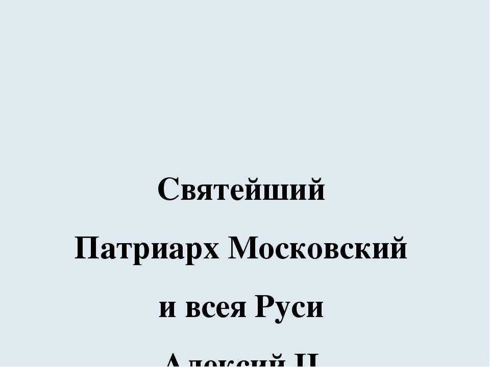 Святейший Патриарх Московский и всея Руси Алексий II в Курской Коренной пустыни