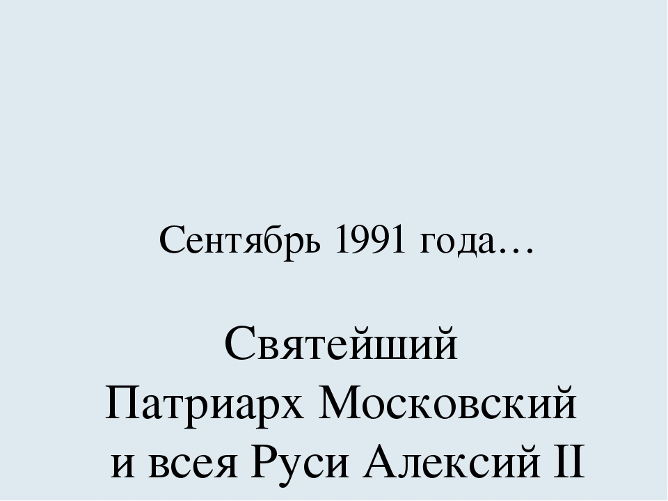 Сентябрь 1991 года… Святейший Патриарх Московский и всея Руси Алексий II посе...