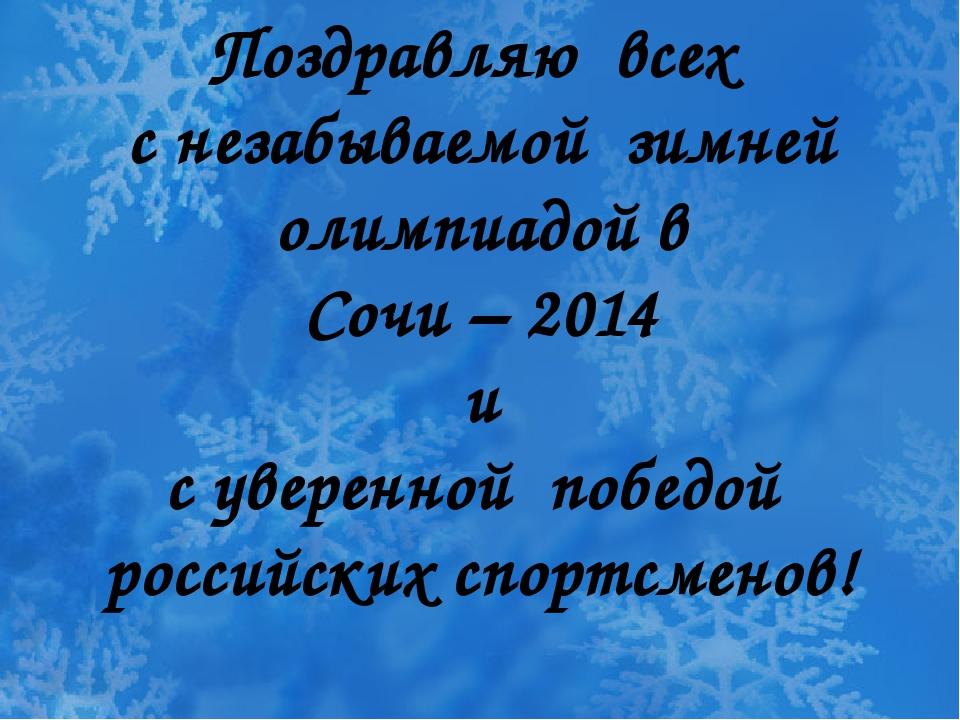 Поздравляю всех с незабываемой зимней олимпиадой в Сочи – 2014 и с уверенной...