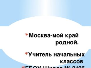 Учитель начальных классов ГБОУ Школа № 2126 «Перово» Александрина Оксана Серг