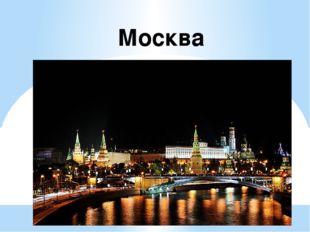 МОЙ РОДНОЙ КРАЙ Москва