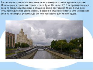 Рассказывая о реках Москвы, нельзя не упомянуть о самом крупном притоке Москв