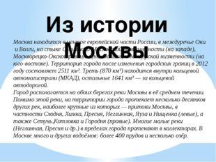 Из истории Москвы Москва находится в центре европейской частиРоссии, в между