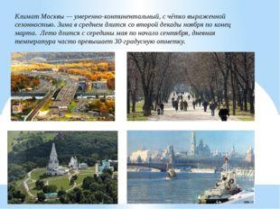 Климат Москвы—умеренно-континентальный, с чётко выраженной сезонностью. Зим