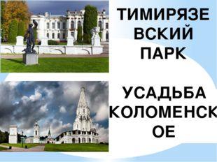 ТИМИРЯЗЕВСКИЙ ПАРК УСАДЬБА КОЛОМЕНСКОЕ
