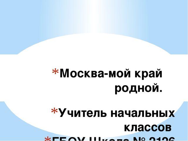 Учитель начальных классов ГБОУ Школа № 2126 «Перово» Александрина Оксана Серг...