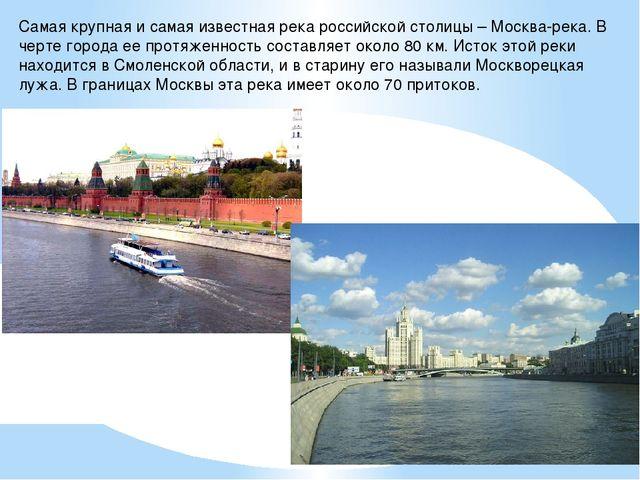 Самая крупная и самая известная река российской столицы – Москва-река. В черт...