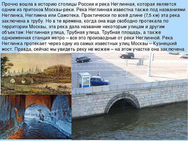 Прочно вошла в историю столицы России и река Неглинная, которая является одни...