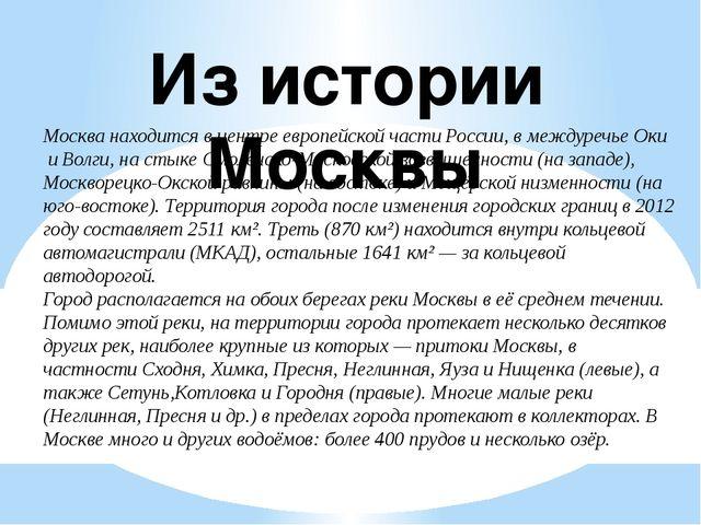 Из истории Москвы Москва находится в центре европейской частиРоссии, в между...