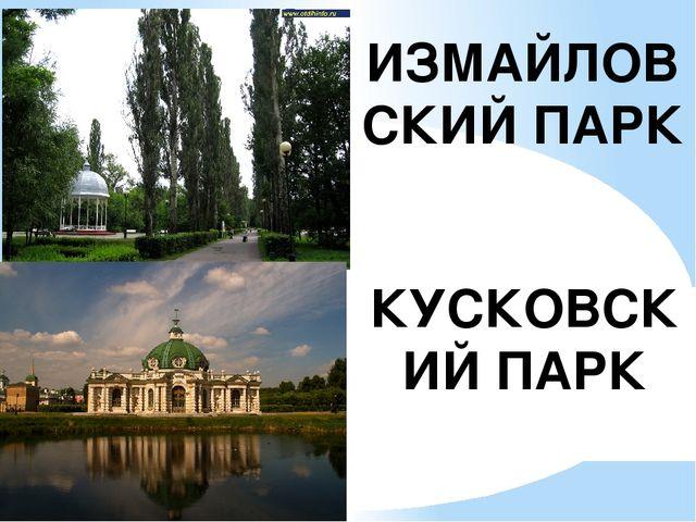 ИЗМАЙЛОВСКИЙ ПАРК КУСКОВСКИЙ ПАРК