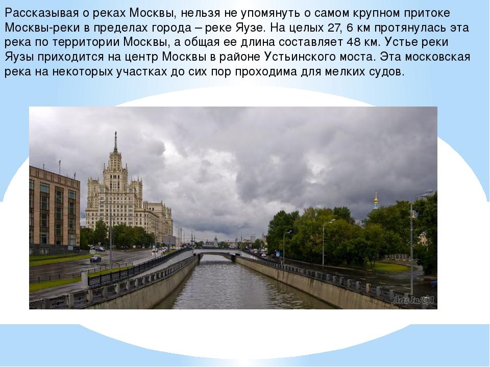 Рассказывая о реках Москвы, нельзя не упомянуть о самом крупном притоке Москв...