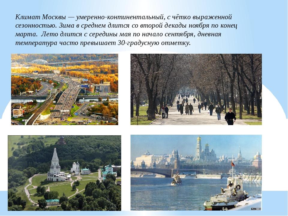 Климат Москвы—умеренно-континентальный, с чётко выраженной сезонностью. Зим...