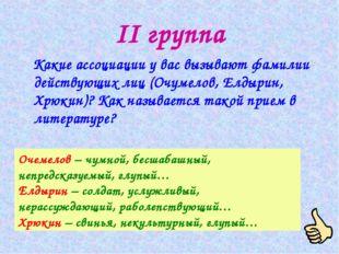 II группа Какие ассоциации у вас вызывают фамилии действующих лиц (Очумелов,