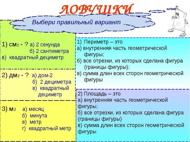 ЛОВУШКИ 1) см2 - ? а) 2 секунда  б) 2 сантиметра в) квадратный дециметр 2) д...