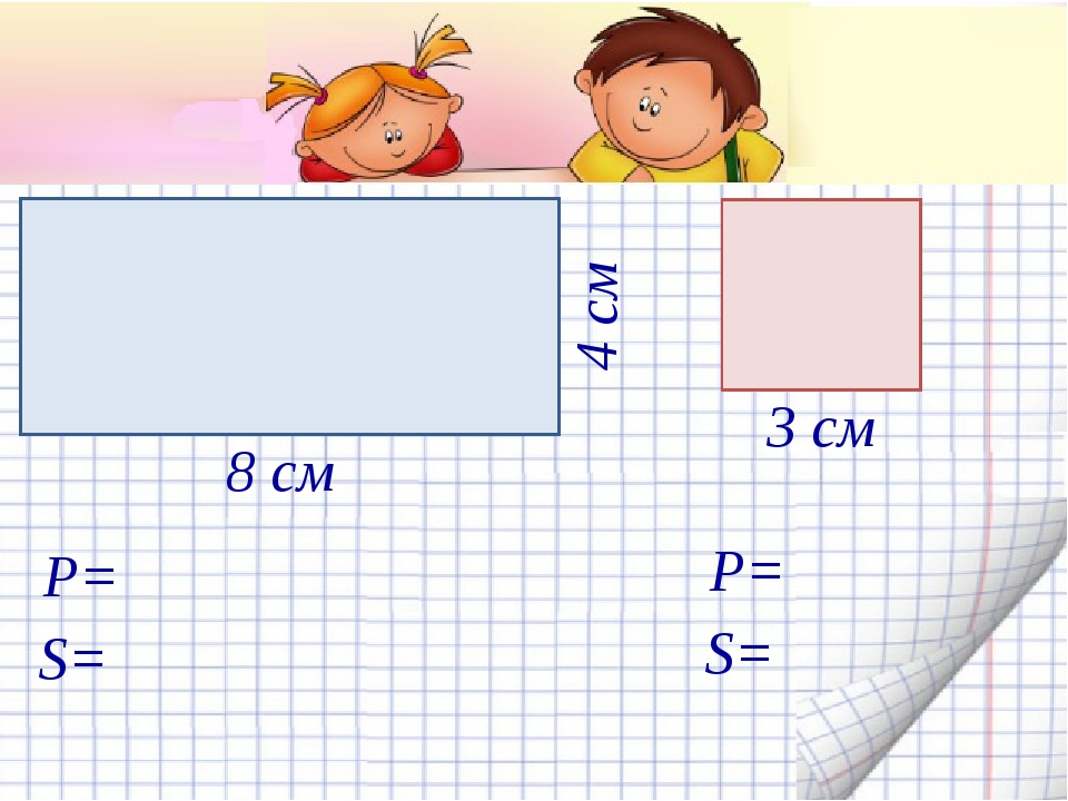 Р= 4 см 3 см 8 см S= Р= S=