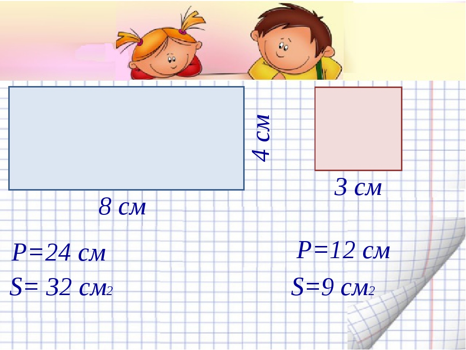 Р=24 см 4 см 3 см 8 см S= 32 см2 Р=12 см S=9 см2