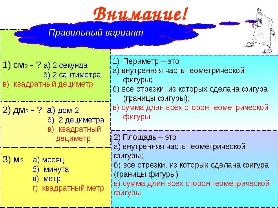 Внимание! 1) см2 - ? а) 2 секунда  б) 2 сантиметра в) квадратный дециметр 2)...