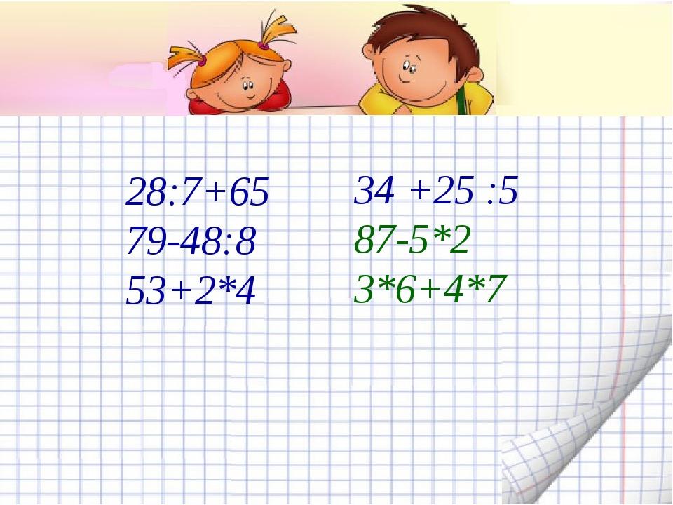 28:7+65 79-48:8 53+2*4 34 +25 :5 87-5*2 3*6+4*7