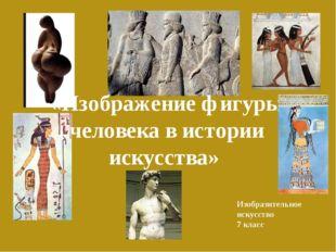 «Изображение фигуры человека в истории искусства» Изобразительное искусство 7