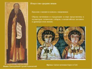 Искусство средних веков Идеалом становятся монахи, священники. Образы мученик