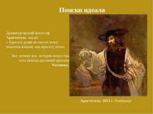 Поиски идеала Древнегреческий философ Аристотель писал: « Красоту души не так