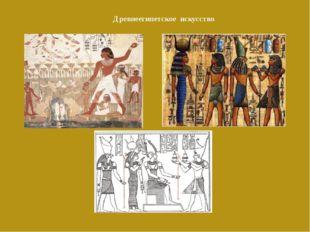 Древнеегипетское искусство