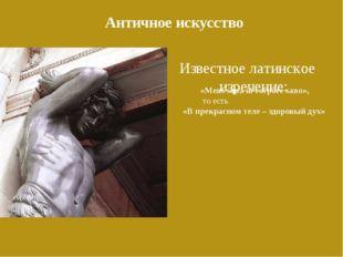 Античное искусство Известное латинское изречение: «Mens sana in corpore sano»