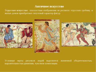 Античное искусство Этрусское искусство: плоскостные изображения на росписях э
