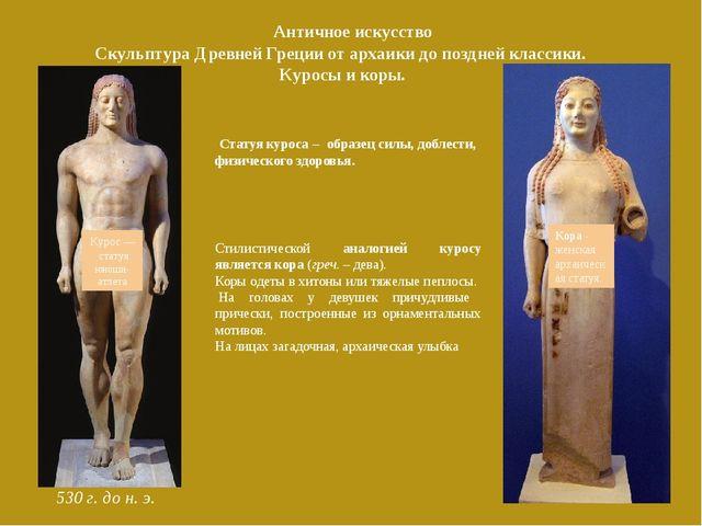 Античное искусство Скульптура Древней Греции от архаики до поздней классики....