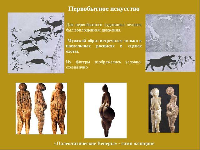 Первобытное искусство «Палеолитические Венеры» - гимн женщине Для первобытног...