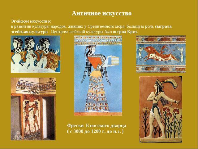 Античное искусство Эгейское искусство: в развитии культуры народов, живших у...