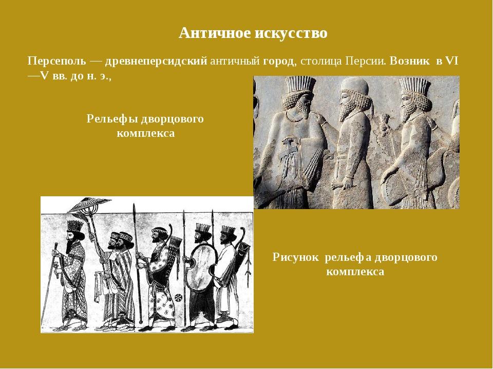 Персеполь — древнеперсидский античный город, столица Персии. Возник в VI—V вв...