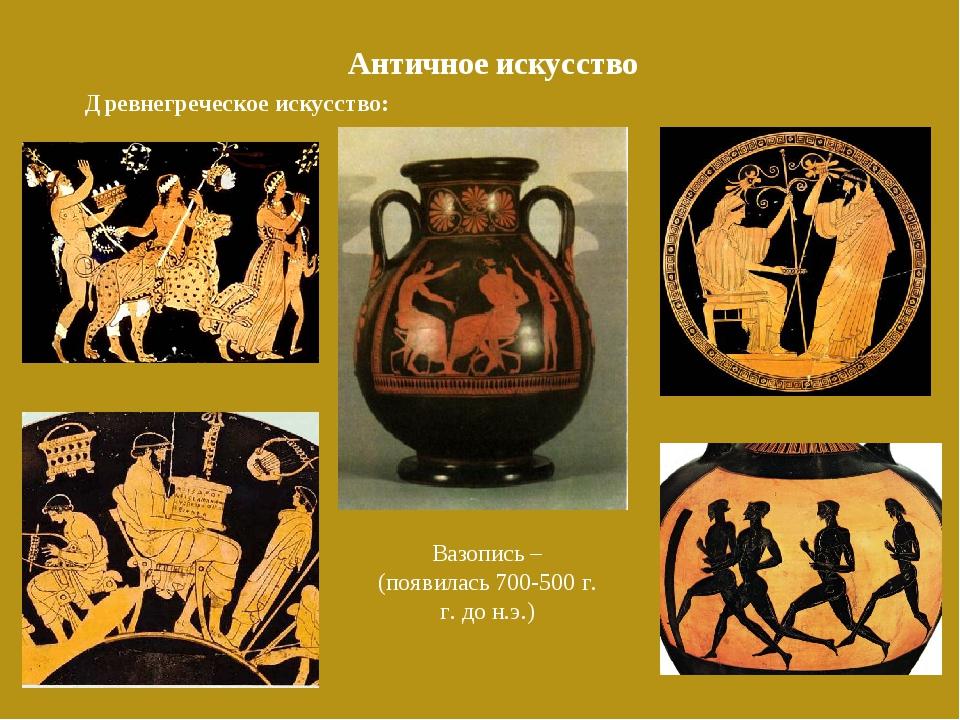 Античное искусство Древнегреческое искусство: Вазопись –(появилась 700-500 г....