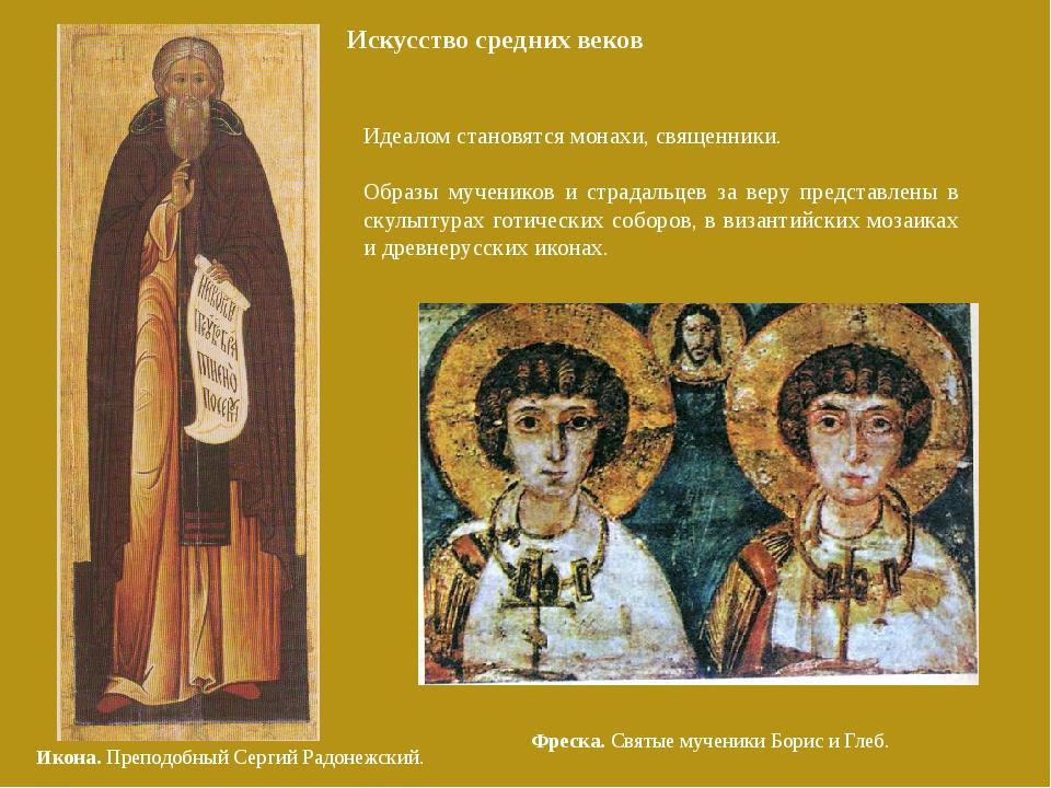Искусство средних веков Идеалом становятся монахи, священники. Образы мученик...