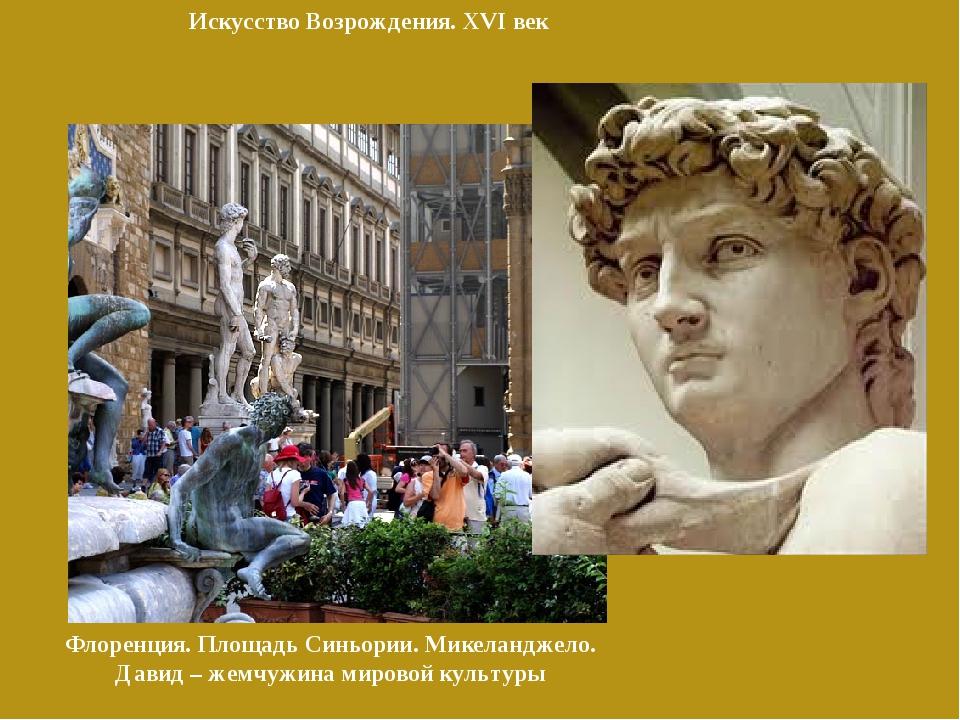 Искусство Возрождения. XVI век Флоренция. Площадь Синьории. Микеланджело. Дав...