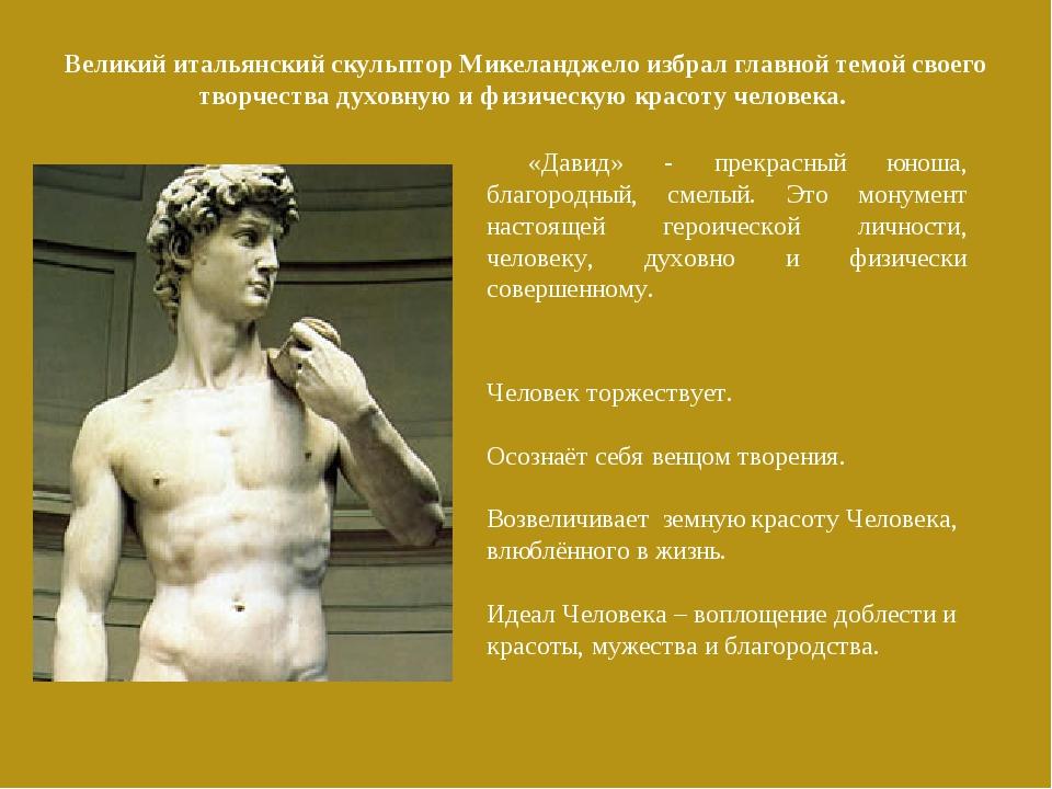 «Давид» - прекрасный юноша, благородный, смелый. Это монумент настоящей геро...