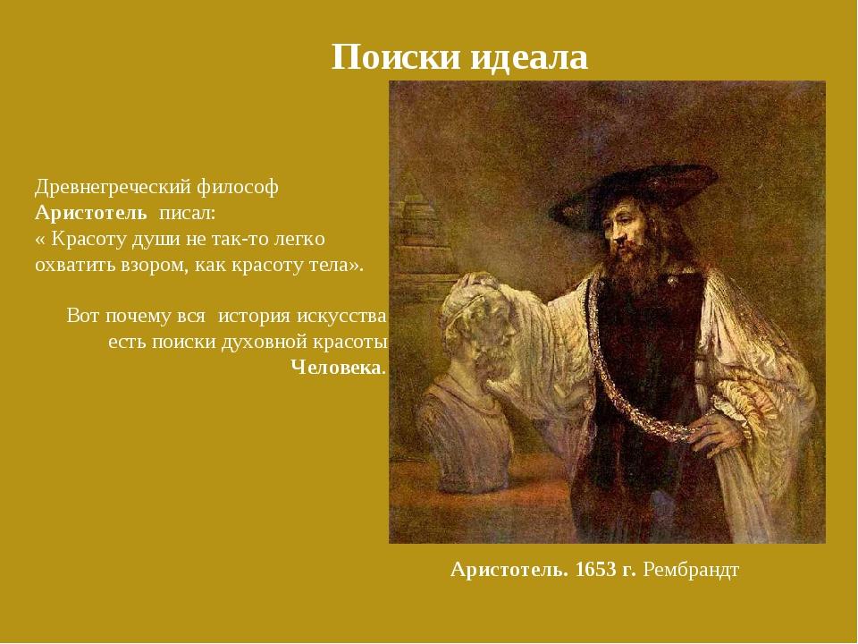 Поиски идеала Древнегреческий философ Аристотель писал: « Красоту души не так...