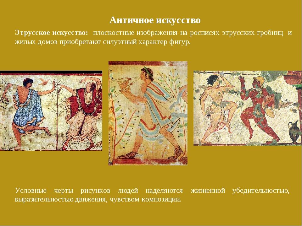 Античное искусство Этрусское искусство: плоскостные изображения на росписях э...