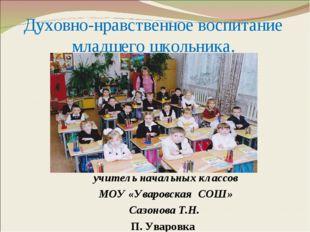 Духовно-нравственное воспитание младшего школьника. учитель начальных классов